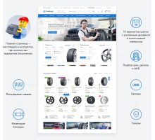 Битрикс Аспро: Шины и диски 2.0
